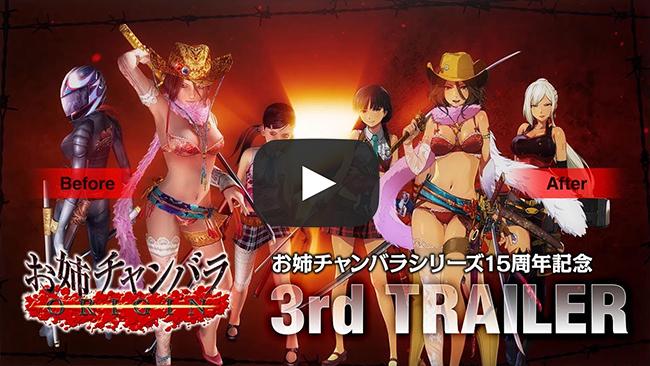 All Games Delta Onechanbara Origin Third Trailer